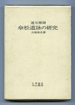 大場南北・著 「道元禅師 傘松道詠の研究」