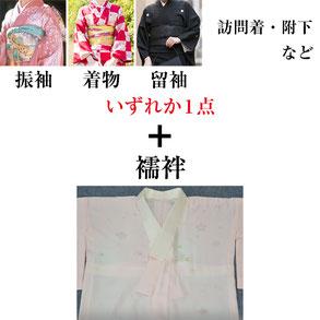 振袖、着物、留袖のいずれか+襦袢の画像