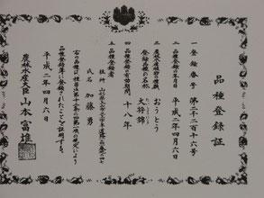 大将錦の品種登録証