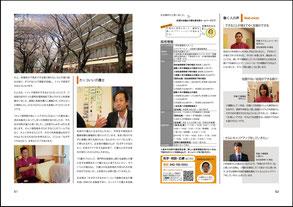 誌面イメージ2