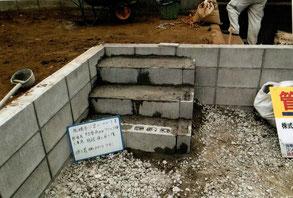ブロック 階段施工