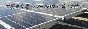 太陽光発電・スマートハウス・省エネ住宅