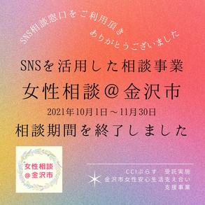 女性相談@金沢市