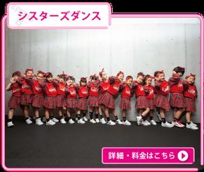 東京にあるジャズなど可愛い振り付けのシスターズダンス教室のご案内