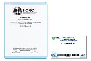 米国IICRC認定のカーペットクリーニングの資格