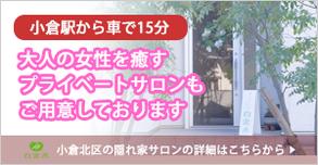 小倉北区の隠れ家サロンの詳細はこちらからどうぞ