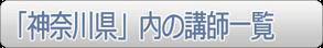 「神奈川県」内の講師一覧」