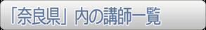 「奈良県」内の講師一覧