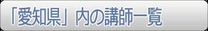 「愛知県」内の講師一覧」