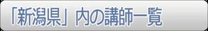 「新潟県」内の講師一覧」