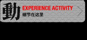 日比谷大江户祭,体验活动