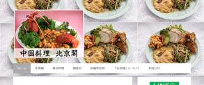 中国料理 北京閣