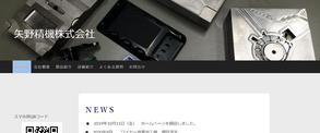 矢野精機株式会社