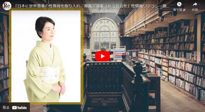 「性教育とメディア・リテラシー」(インタビュー動画)