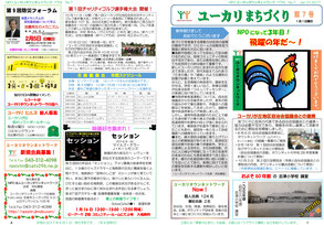 広報誌「ユーカリまちづくり」第7号