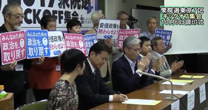 2017年秋衆議院選挙での政策協定調印(東京7区)