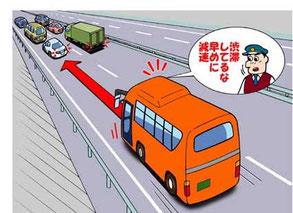 高速道路の渋滞追突事故
