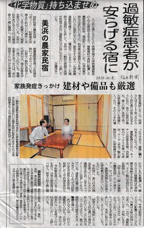 2020.10.8.福井新聞記事。過敏症患者が安らげる宿に。