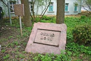 Памятный знак GENIO LOCI из красного гранита, установленный напротив Мемориального Музея- Лицея у Дома директора Лицея в 1999 году к 200-летию со дня рождения А. С. Пушкина