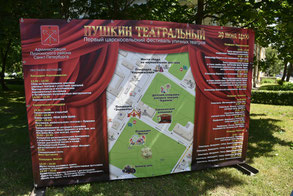 eca8d7069 В Пушкине прошли торжества в честь 309 годовщины со дня основания города. В  этом году праздничная программа проходила под общим названием «Карнавальная  ...