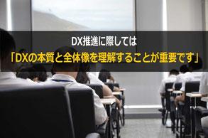 不動産業界のDX(デジタルトランスフォーメーション)セミナー・講演会・研修 講師依頼