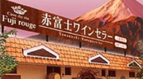 赤富士ワインセラー画像