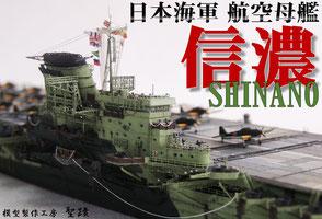 1/700 日本海軍 航空母艦【信濃】◆模型製作工房 聖蹟