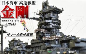 英国 戦艦 デューク オブ ヨーク(Duke of York) ◆模型製作工房 聖蹟