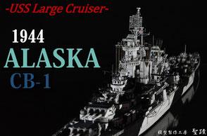 1/700 日本海軍 防空巡洋艦(重巡洋艦)『摩耶』◆模型製作工房 聖蹟