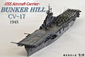 1/700 米航空母艦  『バンカーヒル(USS CV-17 Bunker Hill)』(1945年2~3月頃)◆模型製作工房 聖蹟