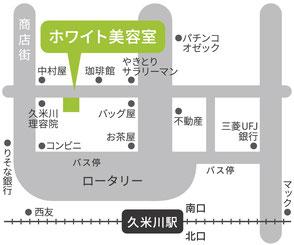 西武新宿線久米川ホワイト美容室は東村山、小平、所沢からだけではなく国分寺、立川からもお越しいただいています。