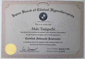 一般社団法人日本臨床ヒプノセラピスト協会(JBCH)アドバンストインストラクター認定証