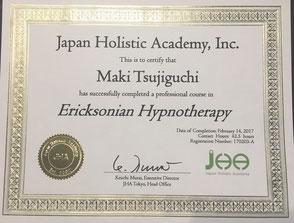 日本ホリスティックアカデミー(JHA) エリクソン催眠プロフェッショナルコース修了証