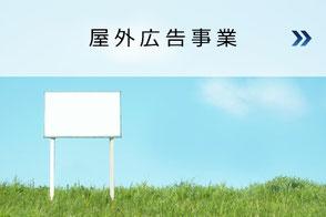 草原と白い看板