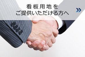 握手しているビジネスマン