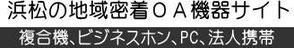 浜松市、OA機器、通信機器、複合機、コピー機、ビジネスホン
