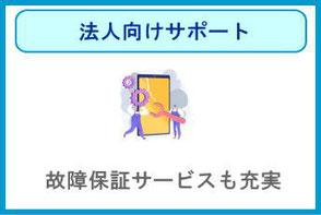 携帯電話 故障保証