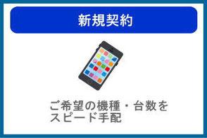 携帯電話 新規契約