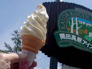 ライダーに人気の開田高原アイスクリーム(364円)も美味
