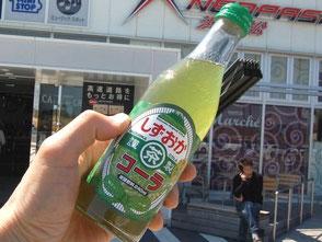 浜松SAにあるしずおか茶コーラ、一度お試しあれ