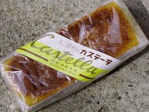 200年間変わらぬ味、松浦軒本店のカステーラ(480円)