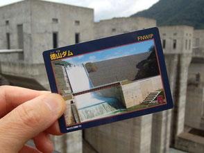 ダムマニアのお約束、ダムカードも無料でもらえる