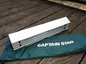 キャプテンスタッグアルミローテーブル
