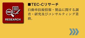 TEC-C リサーチ