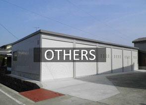 ガレージ・物置・カーポート・テラス屋根・ガーデンルーム・車庫