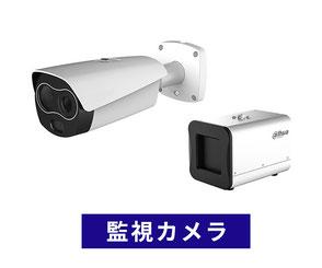 セキュリティカメラ_監視カメラ
