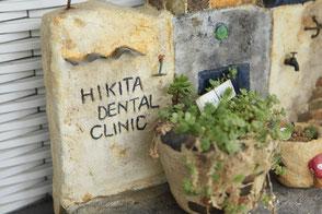親子で家族で通える豊橋の歯医者さん、ひきた歯科です!