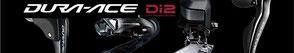 DURA-ACE Di2(R9150シリーズ)11速