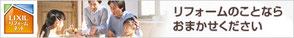 低価格でできる千葉市の外壁塗装・屋根修理 リクシル加盟店