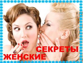 женщины, секреты